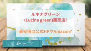 ルキナグリーン 成分 美容 効果 カロリー